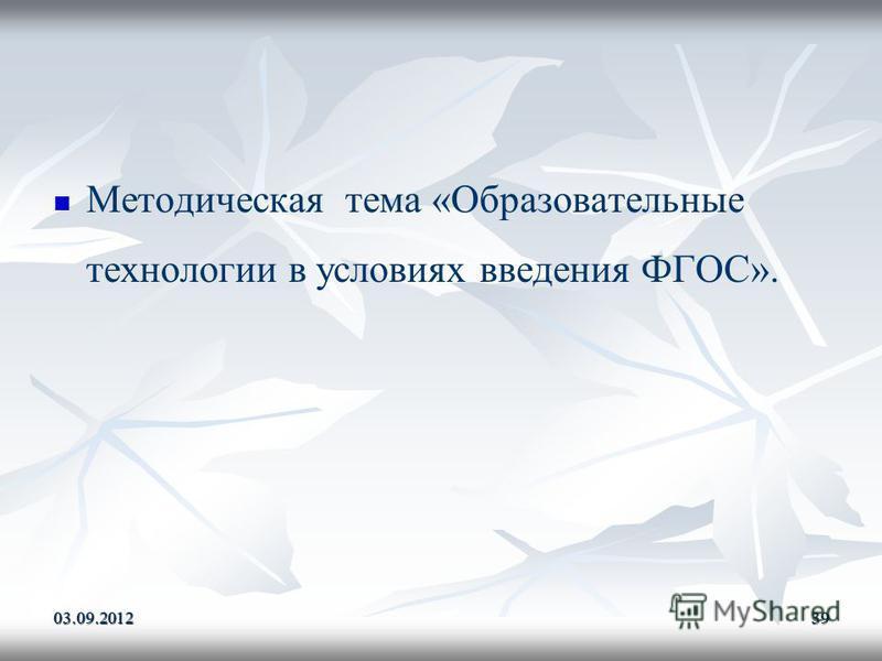 Методическая тема «Образовательные технологии в условиях введения ФГОС». 03.09.201239