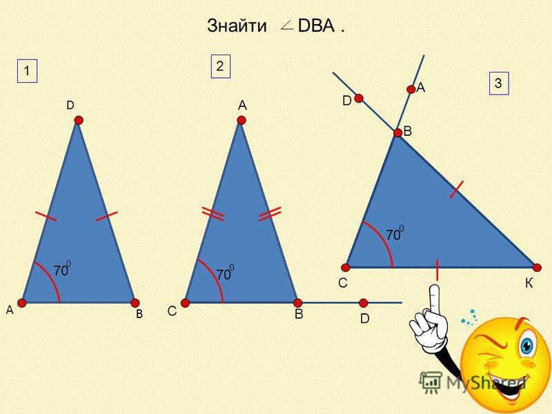 Знайти DВА. А В D 70 0 1 0 СК В А D 3 0 C D А В 2