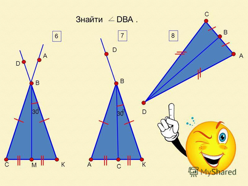 Знайти DВА. C М К В А D 30 0 6 D В АК 0 С 7 D В С А 8