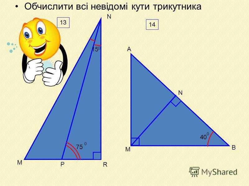 Обчислити всі невідомі кути трикутника 13 M N P R 75 0 15 0 14 M N A B 40 0