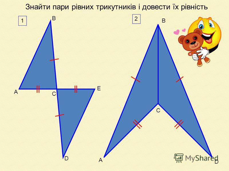 Знайти пари рівних трикутників і довести їх рівність А С В Е D 1 А D В С 2