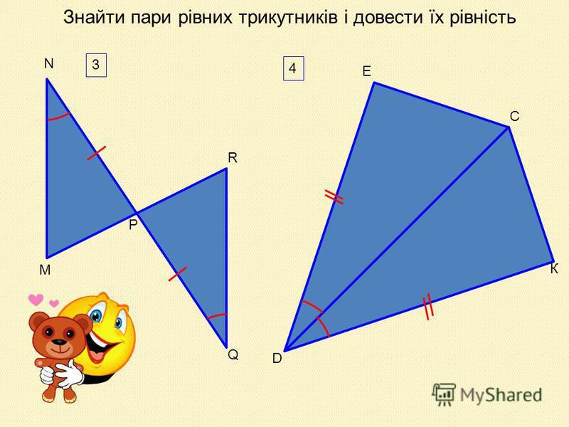 D E С К 4 М P N R Q 3