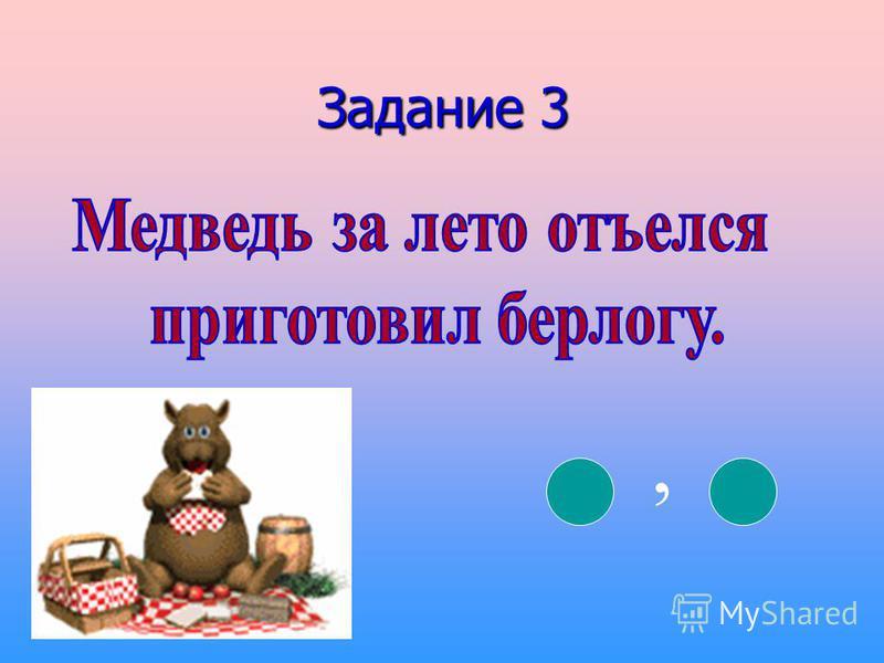 Задание 3,
