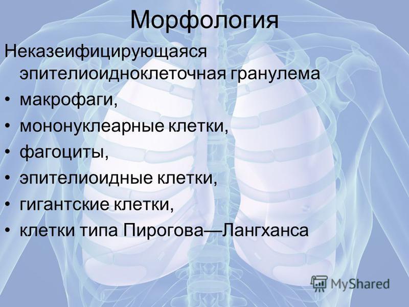 Морфология Неказеифицирующаяся эпителиоидноклеточная гранулема макрофаги, мононуклеарные клетки, фагоциты, эпителиоидные клетки, гигантские клетки, клетки типа Пирогова Лангханса