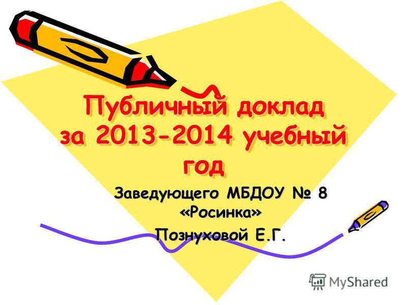 Публичный доклад за 2013-2014 учебный год Заведующего МБДОУ 8 «Росинка» Познуховой Е.Г.