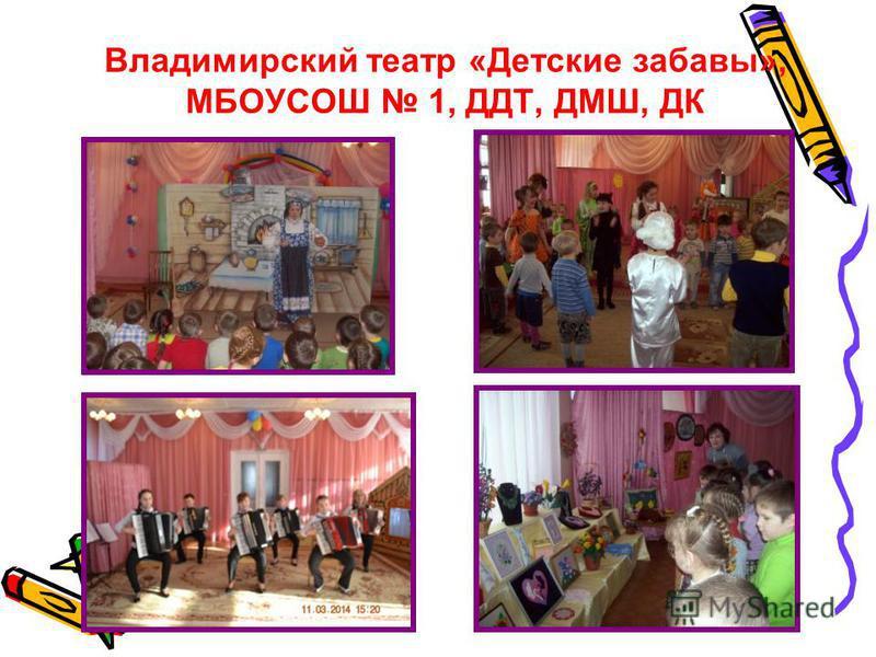 Владимирский театр «Детские забавы», МБОУСОШ 1, ДДТ, ДМШ, ДК