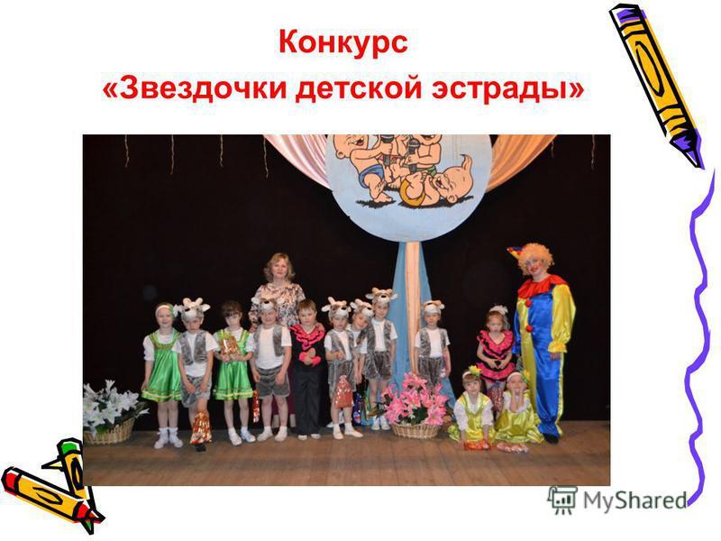Конкурс «Звездочки детской эстрады»