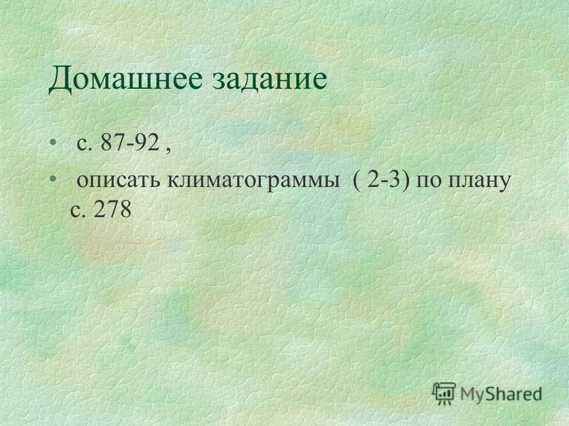 Домашнее задание с. 87-92, описать климатограммы ( 2-3) по плану с. 278