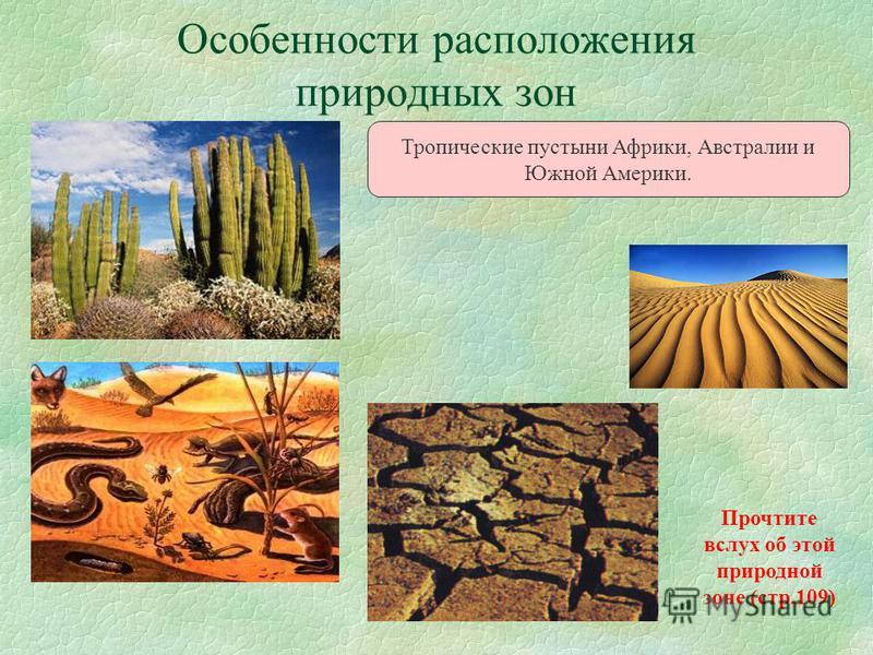 Особенности расположения природных зон Тропические пустыни Африки, Австралии и Южной Америки. Прочтите вслух об этой природной зоне (стр.109)