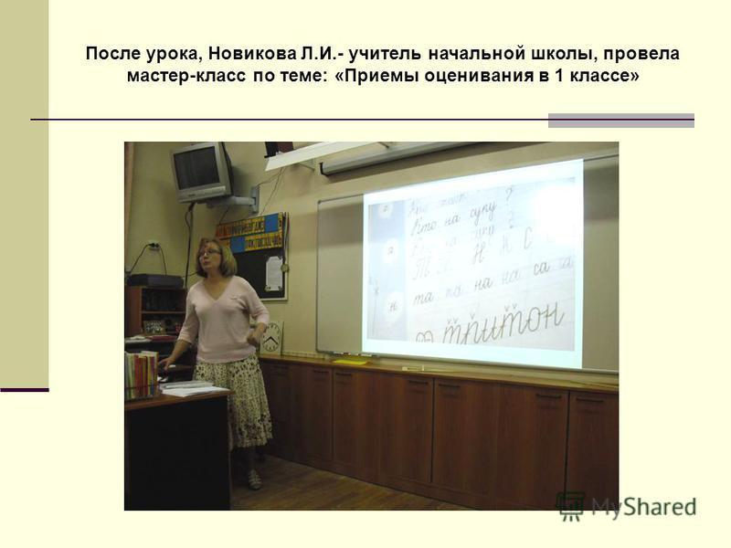 После урока, Новикова Л.И.- учитель начальной школы, провела мастер-класс по теме: «Приемы оценивания в 1 классе»