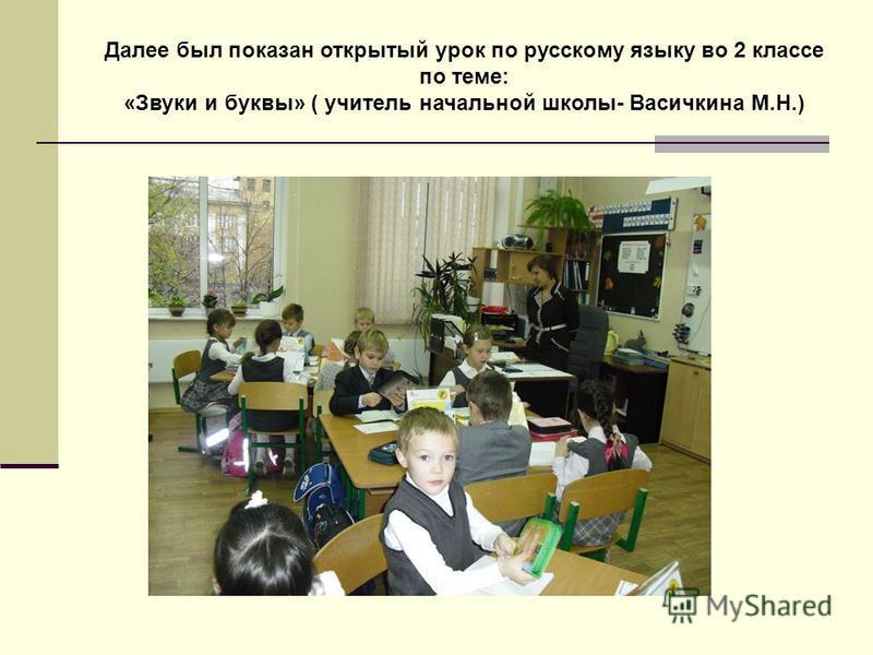 Далее был показан открытый урок по русскому языку во 2 классе по теме: «Звуки и буквы» ( учитель начальной школы- Васичкина М.Н.)