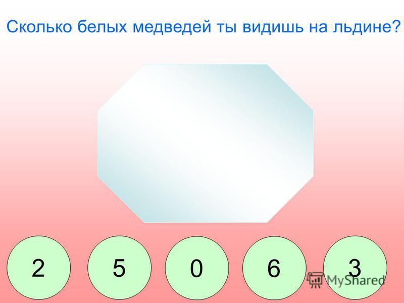 Цель игры: определить какая цифра соответствует количеству предметов на картинке, (при правильном ответе – переход на следующее задание), научить ребенка считать от 0 до 10 Возрастная категория: старше 3-х лет, ребенок умеет пользоваться мышкой «СКОЛ
