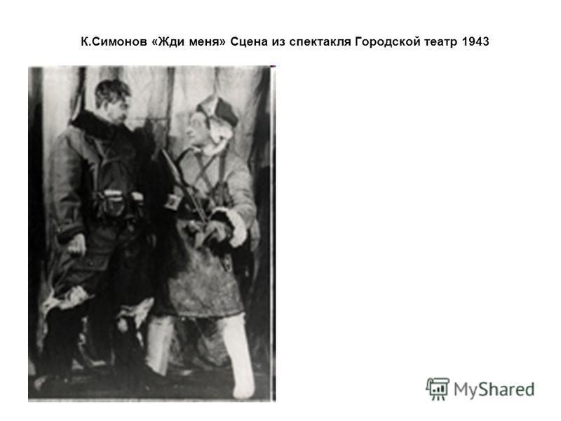 К.Симонов «Жди меня» Сцена из спектакля Городской театр 1943
