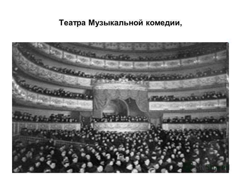 Театра Музыкальной комедии,