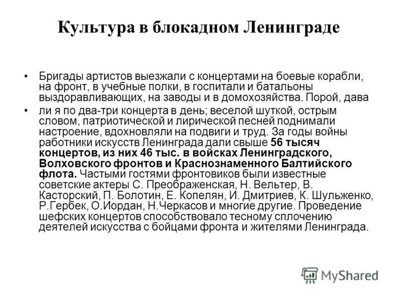 Культура в блокадном Ленинграде Бригады артистов выезжали с концертами на боевые корабли, на фронт, в учебные полки, в госпитали и батальоны выздоравливающих, на заводы и в домохозяйства. Порой, дава ли я по два-три концерта в день; веселой шуткой, о