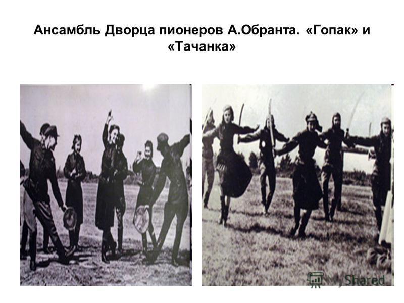Ансамбль Дворца пионеров А.Обранта. «Гопак» и «Тачанка»