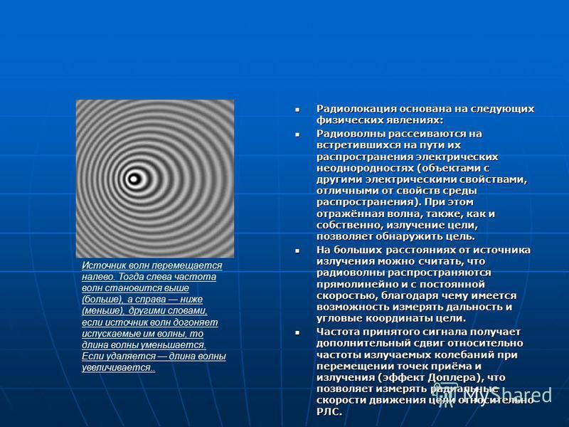 Радиолокация основана на следующих физических явлениях: Радиолокация основана на следующих физических явлениях: Радиоволны рассеиваются на встретившихся на пути их распространения электрических неоднородностях (объектами с другими электрическими свой