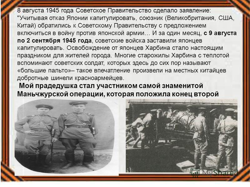 8 августа 1945 года Советское Правительство сделало заявление: