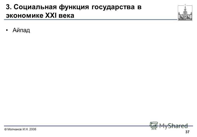 37 Молчанов И.Н. 2008 3. Социальная функция государства в экономике XXI века Айпад