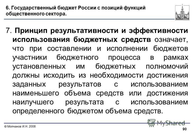 90 Молчанов И.Н. 2008 6. Государственный бюджет России с позиций функций общественного сектора. 7. Принцип результативности и эффективности использования бюджетных средств означает, что при составлении и исполнении бюджетов участники бюджетного проце