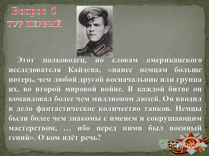 Этот полководец, по словам американского исследователя Кайдена, «нанес немцам больше потерь, чем любой другой военачальник или группа их, во второй мировой войне. В каждой битве он командовал более чем миллионом людей. Он вводил в дело фантастическое