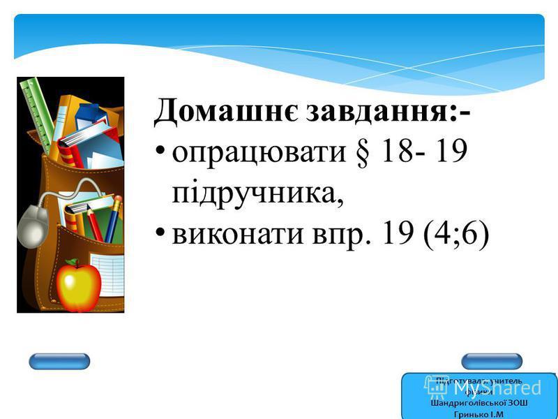 Домашнє завдання:- опрацювати § 18- 19 підручника, виконати впр. 19 (4;6) Підготувала: учитель фізики Шандриголівської ЗОШ Гринько І.М