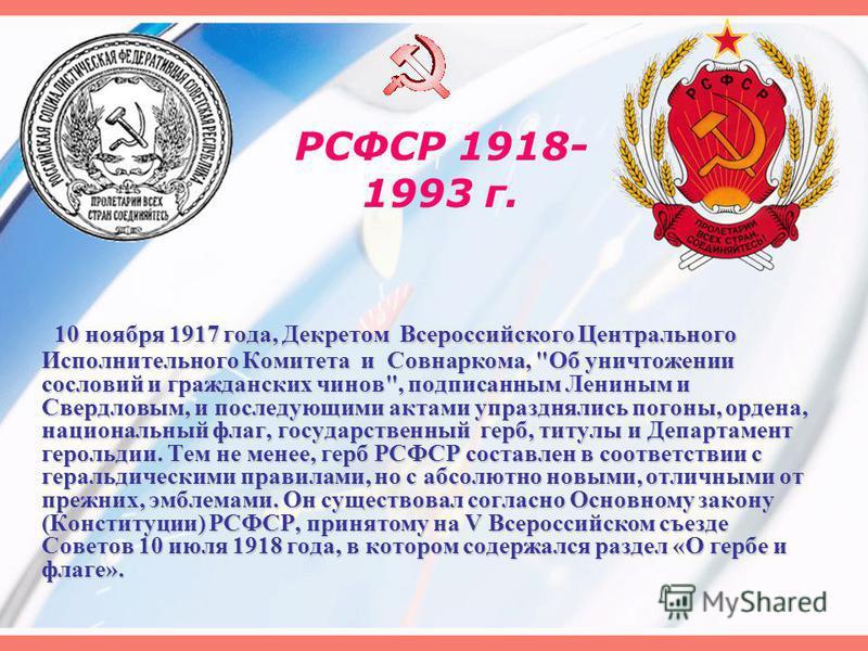 РСФСР 1918- 1993 г. 10 ноября 1917 года, Декретом Всероссийского Центрального Исполнительного Комитета и Совнаркома,