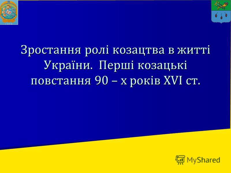 Зростання ролі козацтва в житті України. Перші козацькі повстання 90 – х років XVI ст.