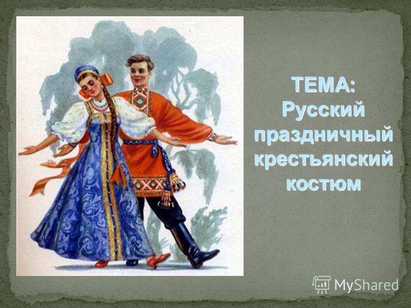 ТЕМА: Русский праздничный крестьянский костюм