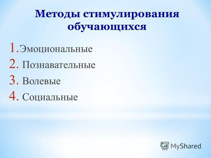 Методы стимулирования обучающихся 1. Эмоциональные 2. Познавательные 3. Волевые 4. Социальные
