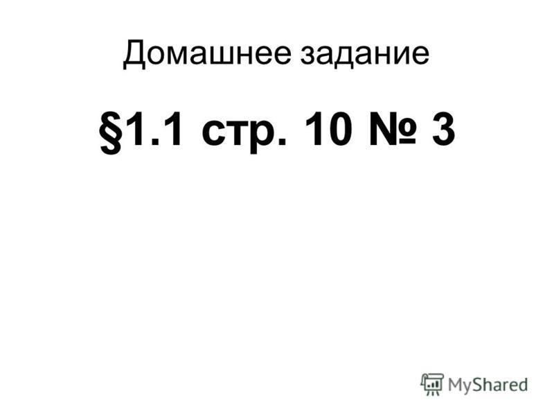 Домашнее задание §1.1 стр. 10 3