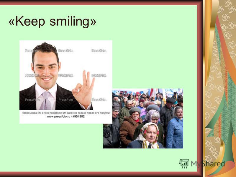 «Keep smiling»