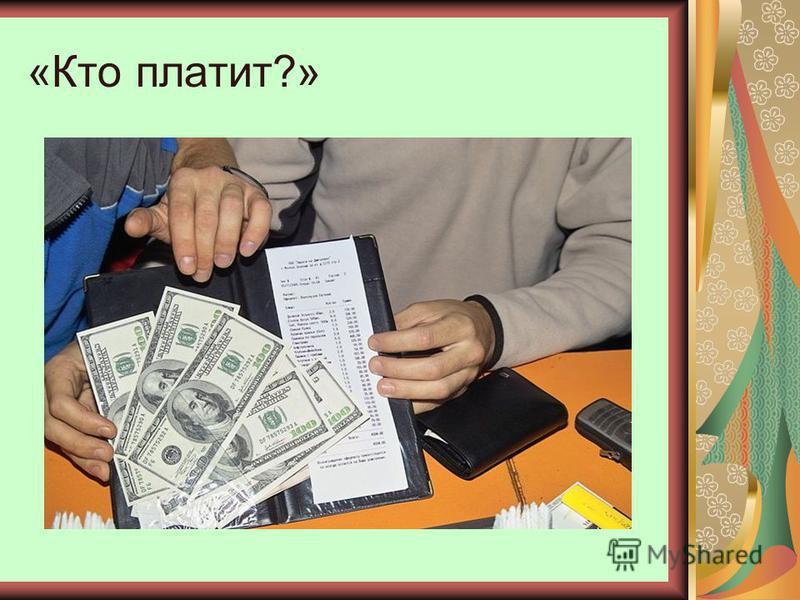 «Кто платит?»