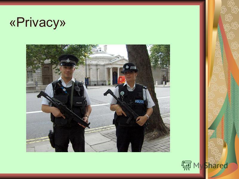 «Privacy»