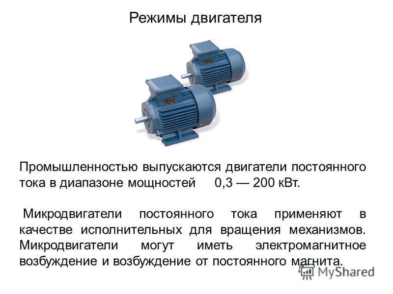 Коллекторные микродвигатели