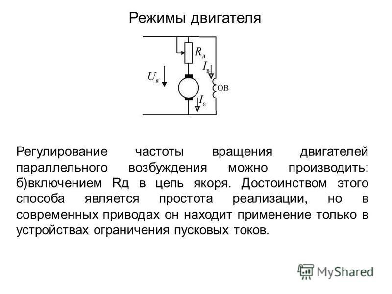 Регулирование частоты вращения двигателей параллельного возбуждения можно производить: б)включением Rд в цепь якоря. Достоинством этого способа является простота реализации, но в современных приводах он находит применение только в устройствах огранич