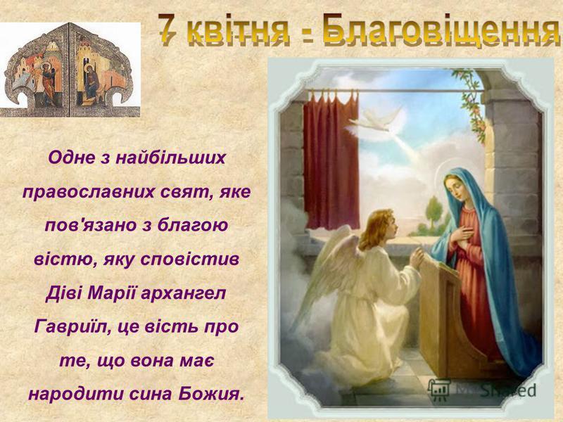 Одне з найбільших православних свят, яке пов'язано з благою вістю, яку сповістив Діві Марії архангел Гавриїл, це вість про те, що вона має народити сина Божия.
