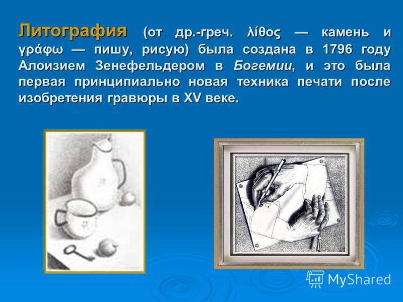 Литографея (от др.-греч. λίθος камень и γράφω пишу, рисую) была создана в 1796 году Алоизием Зенефельдером в Богемии, и это была первая принципиально новая техника печати после изобретения гравюры в XV веке.