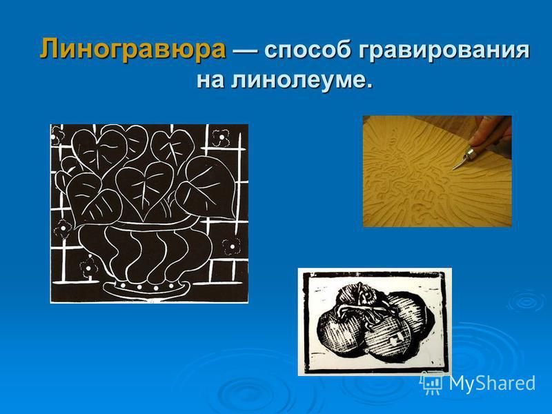 Линогравюра способ гравирования на линолеуме.