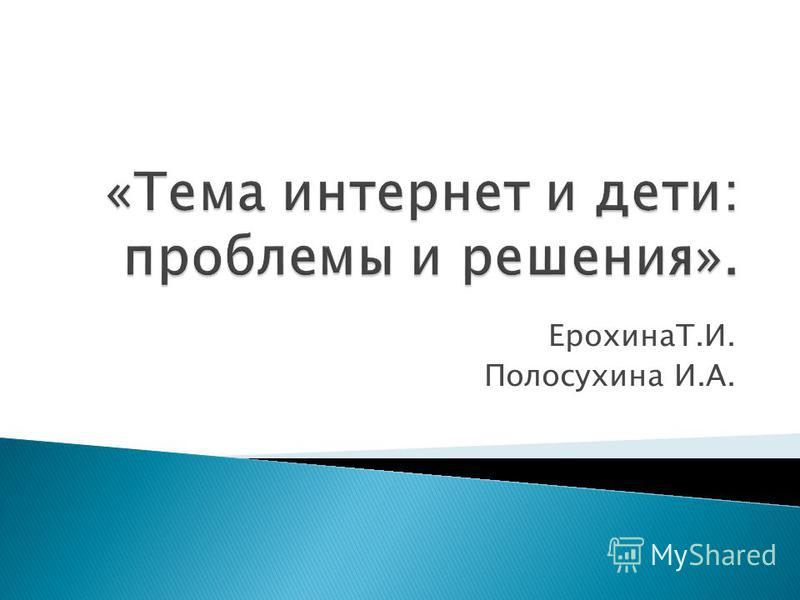 ЕрохинаТ.И. Полосухина И.А.