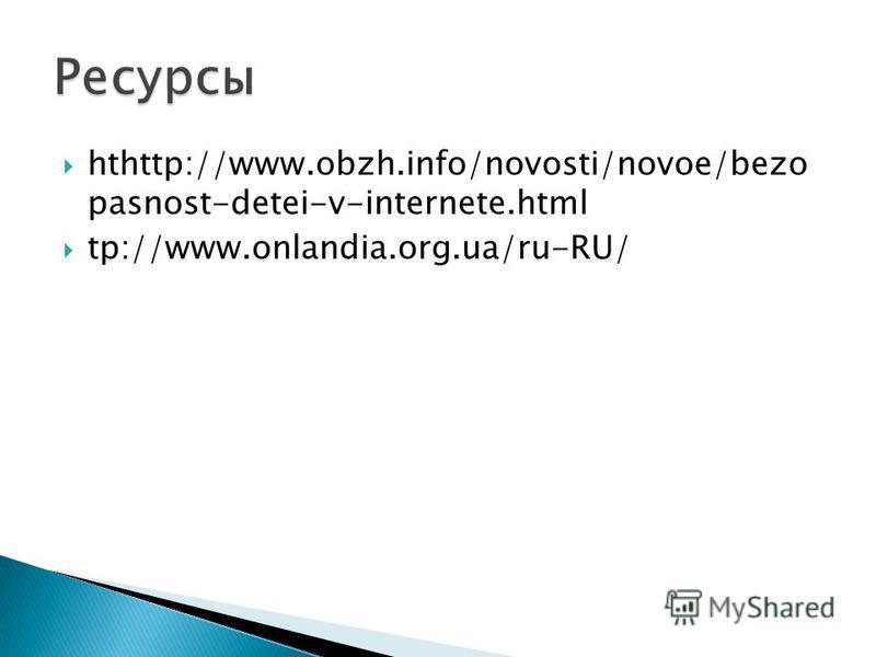 hthttp://www.obzh.info/novosti/novoe/bezo pasnost-detei-v-internete.html tp://www.onlandia.org.ua/ru-RU/