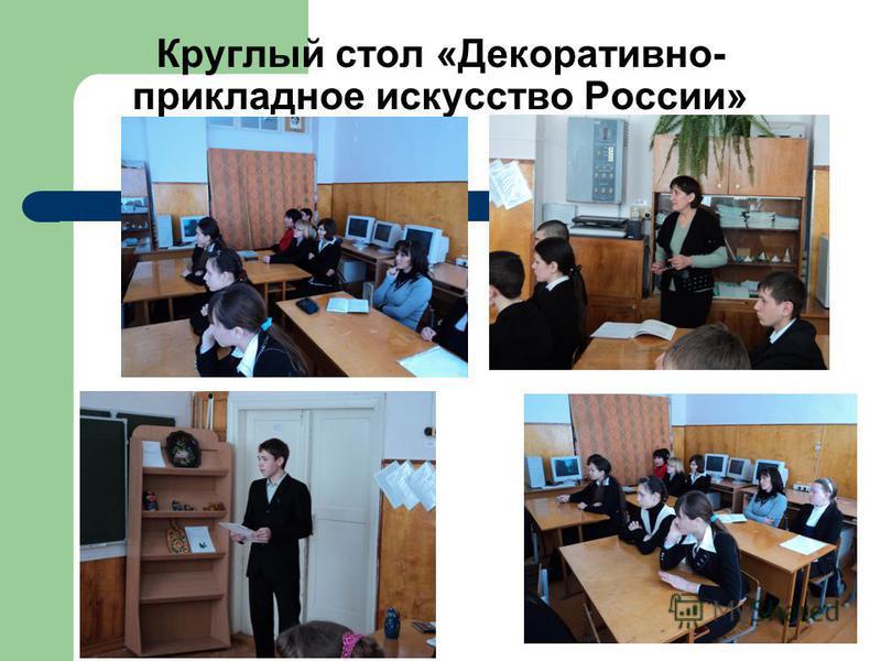 Круглый стол «Декоративно- прикладное искусство России»