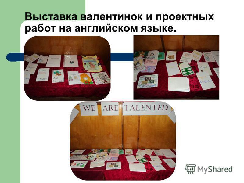 Выставка валентинок и проектных работ на английском языке.