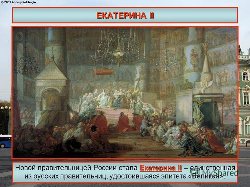 ЕКАТЕРИНА II Екатерина II Новой правительницей России стала Екатерина II – единственная из русских правительниц, удостоившаяся эпитета «Великая».