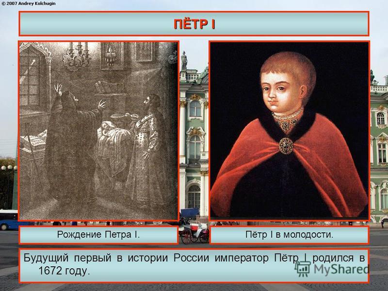 ПЁТР I Будущий первый в истории России император Пётр I родился в 1672 году. Рождение Петра I.Пётр I в молодости.