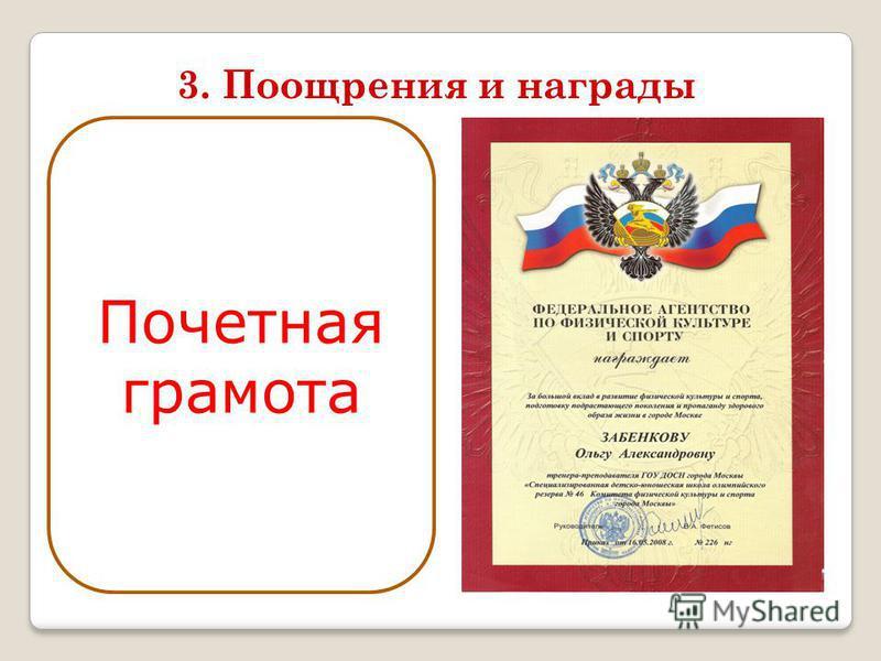 3. Поощрения и награды Почетная грамота