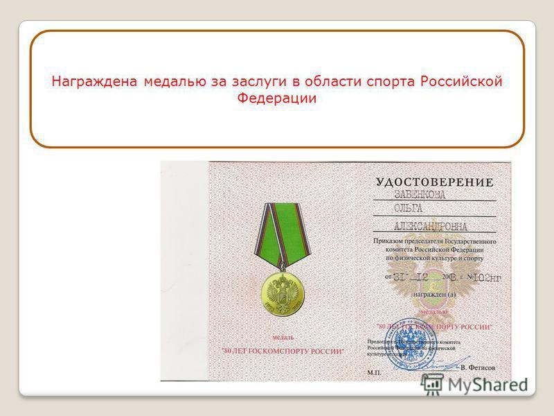 Награждена медалью за заслуги в области спорта Российской Федерации