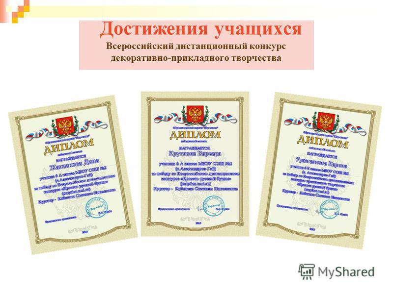 Достижения учащихся Всероссийский дистанционный конкурс декоративно-прикладного творчества