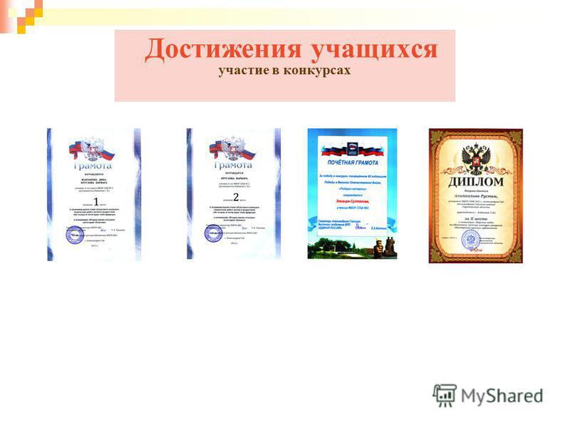 Достижения учащихся участие в конкурсах