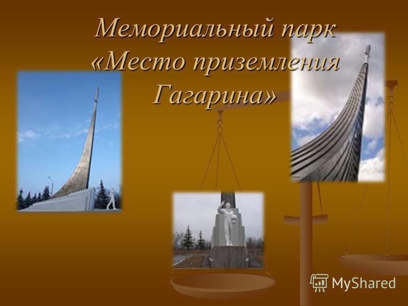 Мемориальный парк «Место приземления Гагарина»